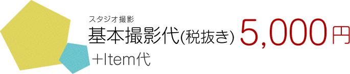 スタジオ撮影 基本撮影代(税抜き)5,000円 + Item代
